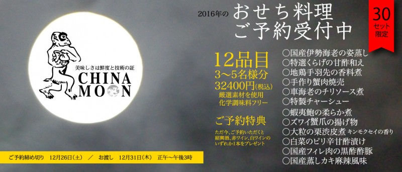 2016osechi-header