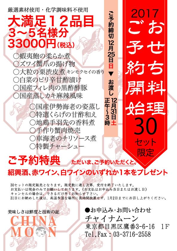 chinamoon-osechi-poster2017