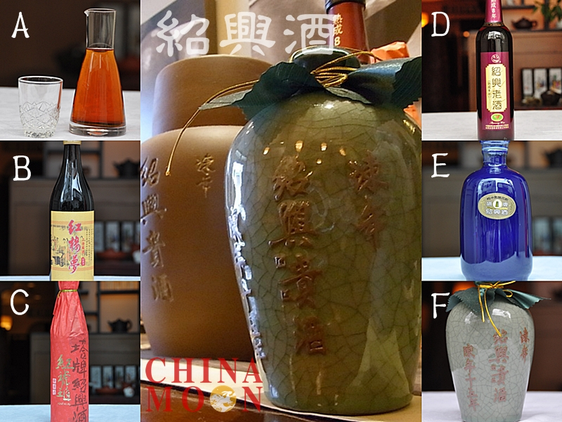 チャイナムーン厳選の紹興酒