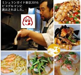 ミシュランガイド東京2016選出 中国料理チャイナ・ムーン